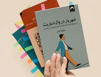 کتاب های بورسی
