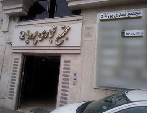 بازگشایی شعبه کارگزاری حافظ در ساری