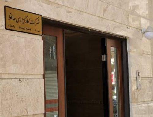 گشایش شعبه کارگزاری حافظ در ارومیه